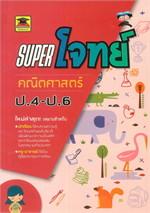 SUPER โจทย์ วิชา คณิตศาสตร์ ป.4-ป.6