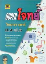 SUPER โจทย์ วิชา วิทยาศาสตร์ ป.4-ป.6