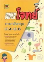 SUPER โจทย์ วิชา ภาษาอังกฤษ ป.4-ป.6