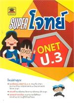 SUPER โจทย์ O-NET ป.3
