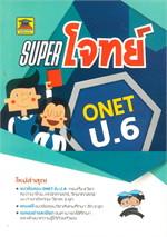 SUPER โจทย์ O-NET ป.6