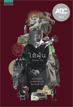 ใต้ฝุ่น หนังสือรางวัล ARC Award ครั้งที่ 1