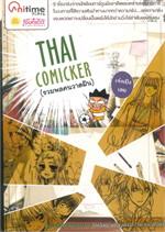 THAI COMICKER (รวมพลคนวาดฝัน)