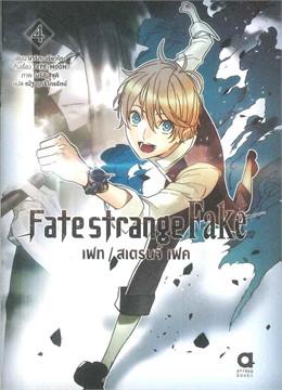Fate strange Fake เฟท/สเตรนจ์ เฟค เล่ม 4