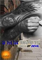 ซาตานอหังการ์ (Pride Of Devil)