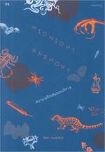 Midnight Harmony: สนามเด็กเล่นของปีศาจ