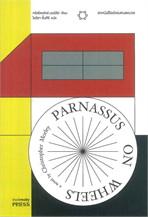 รถหนังสือเร่ของคนพเนจร PARNASSUS ON WHEELS