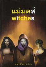 แม่มดส์ Witches