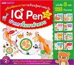 ชุดหนังสือ 8 ล.+ IQ Plus Pen ปากกาจิ้มหาคำตอบ