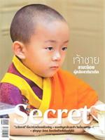 SECRET ฉบับที่ 232 (เมษายน 2561 รินโปเช ลามะน้อย)