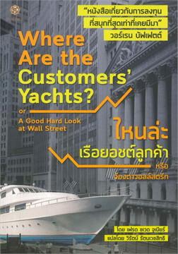 ไหนล่ะเรือยอชต์ลูกค้า Where Are the Customers' Yachts?