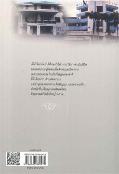 สุดยอดแพทย์และนักวิทยาศาสตร์ไทย