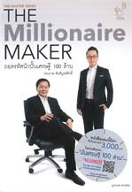The Millionaire MAKER ถอดรหัสนักปั้นเศรษฐี 100 ล้าน
