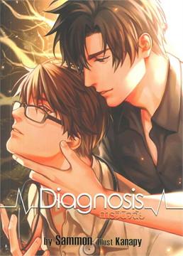 Diagnosis การวินิจฉัย