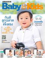 AMARIN BABY & KIDS ฉบับ 152 (น้องเรซซิ่ง)