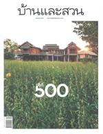 บ้านและสวน ฉบับที่ 500 (เมษายน 2561)