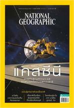 NATIONAL GEOGRAPHIC ฉบับที่ 201 (เมษายน 2561)