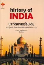 ประวัติศาสตร์อินเดีย (ปกแข็ง)