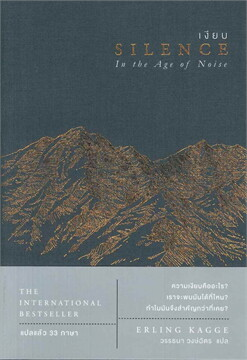 เงียบ : SILENCE In the Age of Noise