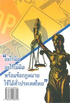 กฎหมายจราจร ฉบับชาวบ้าน