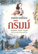 เทพนิยายพี่น้อง กริมม์ GRIMM'S FAIRY TALES