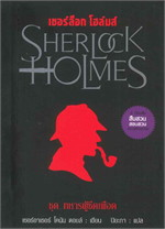 Sherlock Holmes 6 เรื่องสั้นยอดเยี่ยมของเชอร์ล็อก โฮล์มส์ ชุด ทหารผู้ซีดเผือก