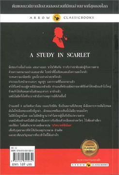 เชอร์ล็อก โฮล์มส์ ปริศนาคดีสีเลือด A STUDY IN SCARLET