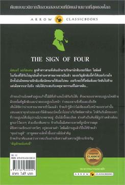 เชอร์ล็อก โฮล์มส์ สี่สัญลักษณ์มรณะ THE SIGN OF FOUR