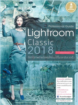 Lightroom Classic CC 2018 Professional Guide (คู่มือฉบับสมบูรณ์)