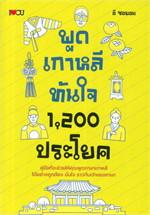 พูดเกาหลีทันใจ 1,200 ประโยค