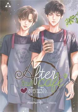 After cafe ยินดีต้อนรัก