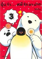 อุ๋งจ๋า...หมีรักมาฝาก เล่ม 3 (Mg)