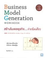 สร้างโมเดลธุรกิจ..ง่ายนิดเดียว Business Model Generation Work Book