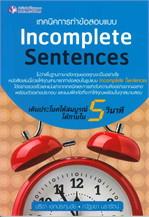 เทคนิคการทำข้อสอบแบบ Incomplete Sentences