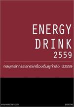 กลยุทธ์การตลาดเครื่องดื่มชูกำลัง ปี2559