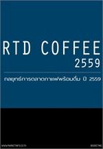 กลยุทธ์การตลาดกาแฟพร้อมดื่ม/กระป๋อง ปี59
