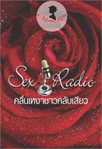 Sex Radio คลื่นเหงาชาวคลับเสียว