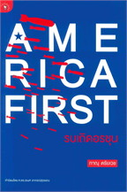 America First รบเถิดอรชุน