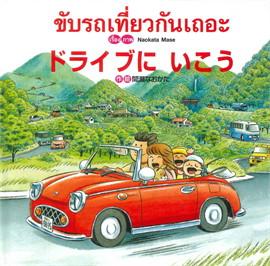 ขับรถเที่ยวกันเถอะ