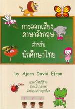 การออกเสียงภาษาอังกฤษสำหรับนักศึกษาไทย