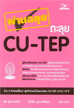ผ่านฉลุย ตะลุย CU-TEP