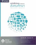 หนังสือวิเศษ INFOGRAPHIC สังคมศึกษา สรุป ม.ปลาย version 4.1