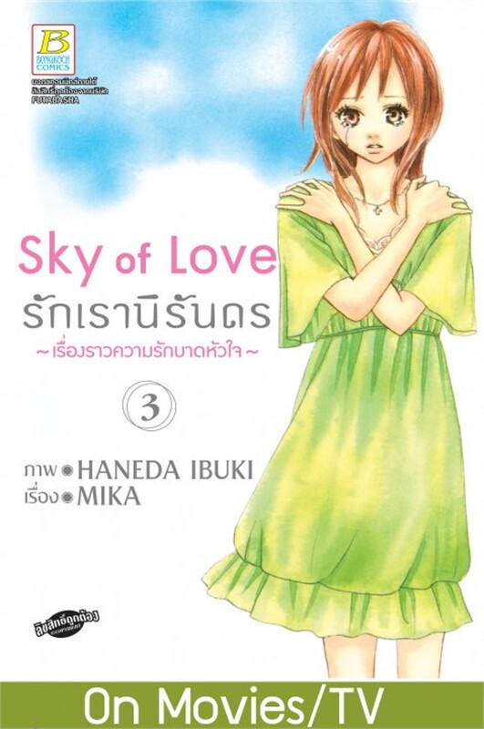 Sky of Love รักเรานิรันดร 3