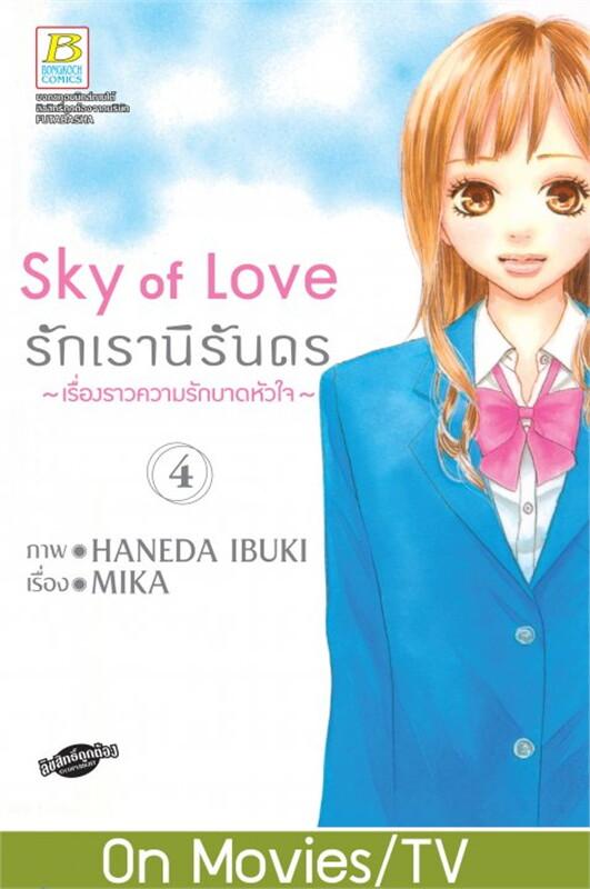 Sky of Love รักเรานิรันดร 4