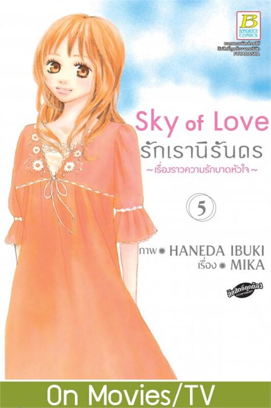 Sky of Love รักเรานิรันดร 5