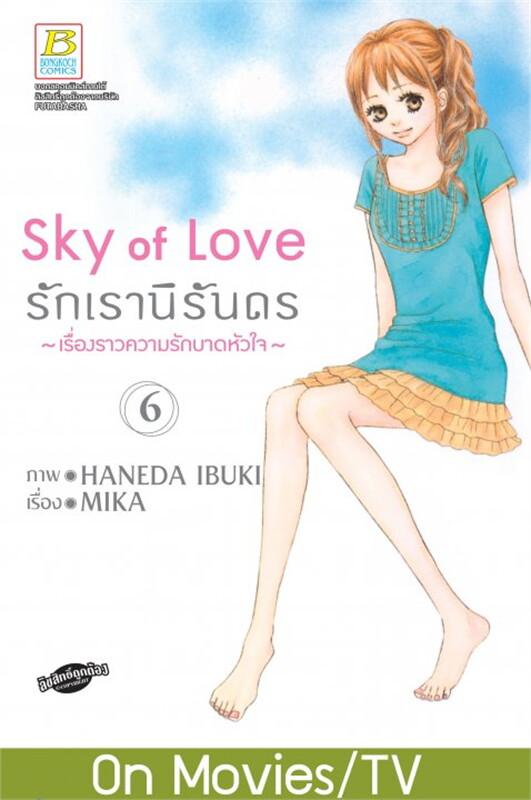 Sky of Love รักเรานิรันดร 6