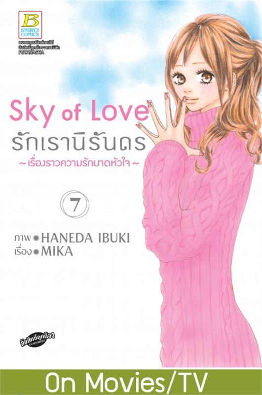 Sky of Love รักเรานิรันดร 7