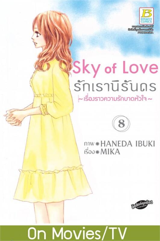 Sky of Love รักเรานิรันดร 8
