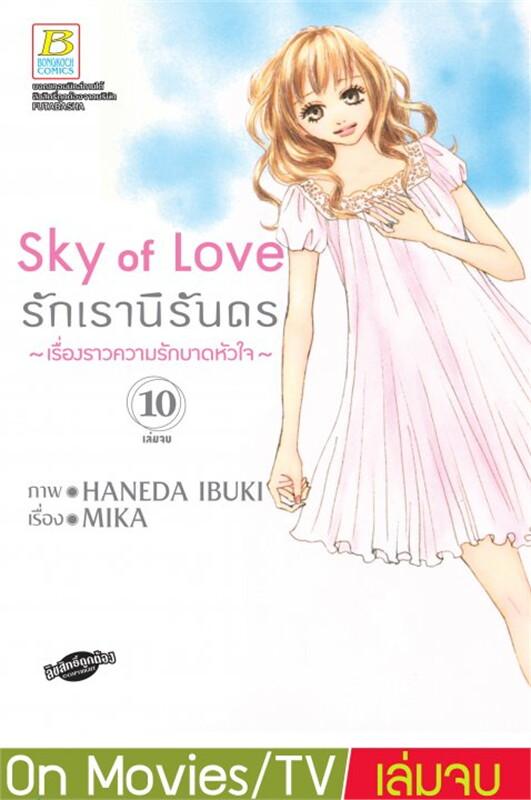 Sky of Love รักเรานิรันดร 10 (จบ)