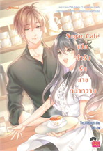 Sugar Cafe' เปิดตำรับรักนายหน้าหวาน